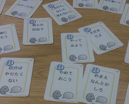 心理的安全性ゲームのカード