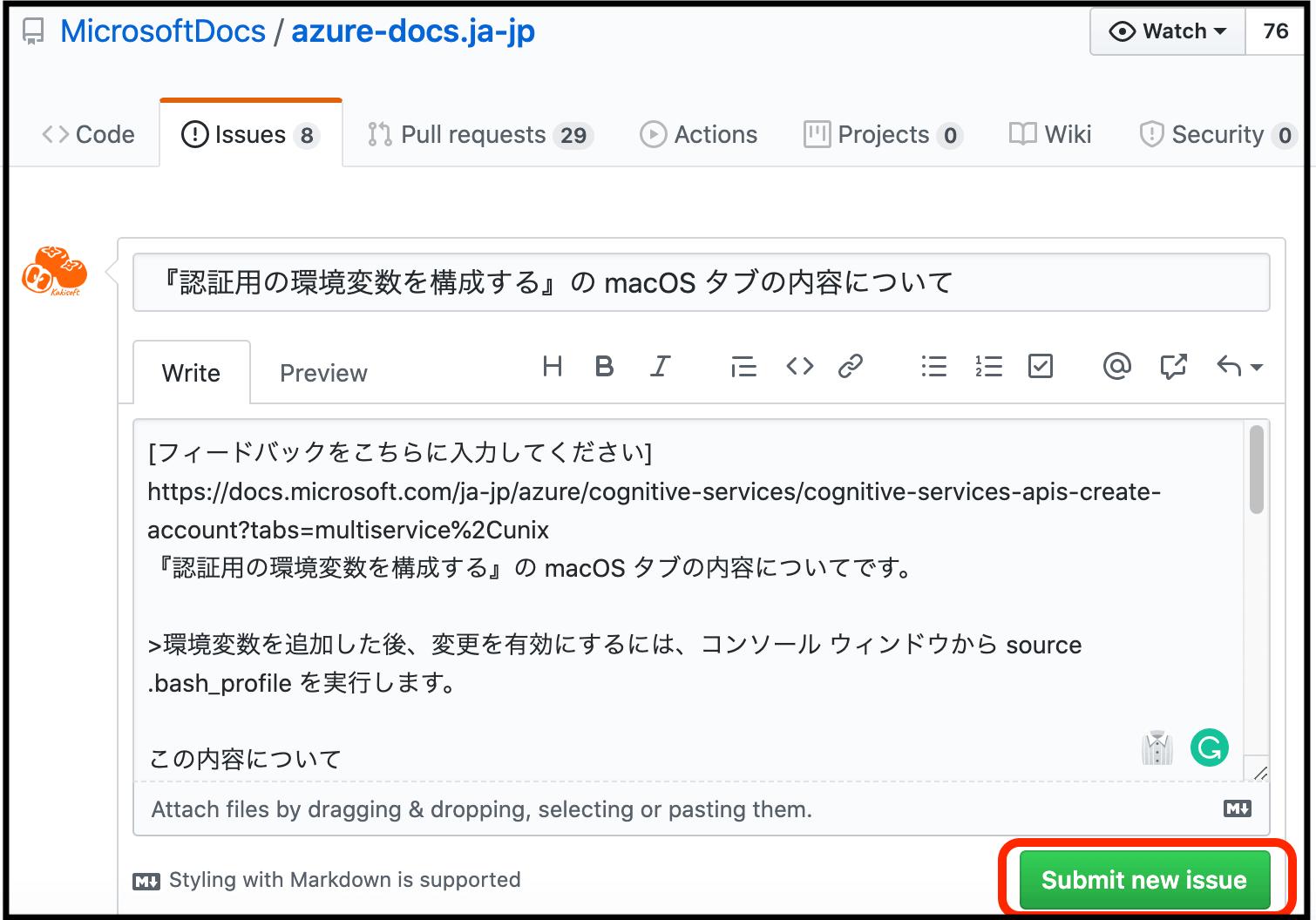 MicrosoftDocs に送った内容修正の提案が採用されて、本家にも反映された話。_02